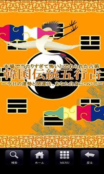 【特別無料鑑定】韓国伝統五行占〜今日の運勢とあなた自身 plakat