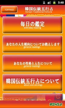 【特別無料鑑定】韓国伝統五行占〜今日の運勢とあなた自身 screenshot 1