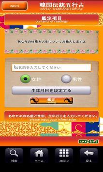 【特別無料鑑定】韓国伝統五行占〜今日の運勢とあなた自身 screenshot 2