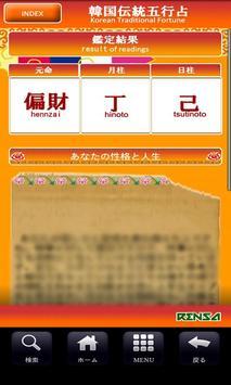 【特別無料鑑定】韓国伝統五行占〜今日の運勢とあなた自身 screenshot 3