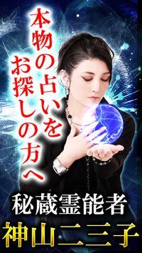 霊視占い【霊能占い師 神山二三子】関西随一の霊能占い पोस्टर