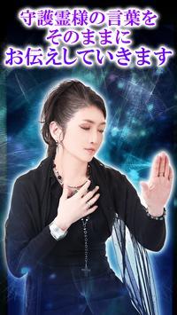霊視占い【霊能占い師 神山二三子】関西随一の霊能占い ảnh chụp màn hình 4