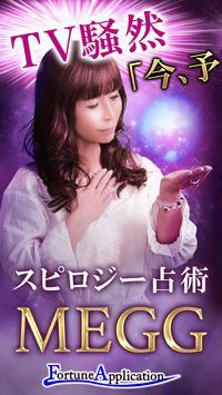 奇跡が起きる占い【MEGG】2019年版◆性格占い 海報