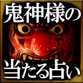 【無料】凄く当たる鬼神様の占い「鬼神秘命抄」星谷礼香 icon