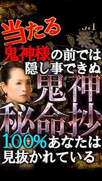 【無料】凄く当たる鬼神様の占い「鬼神秘命抄」星谷礼香 poster