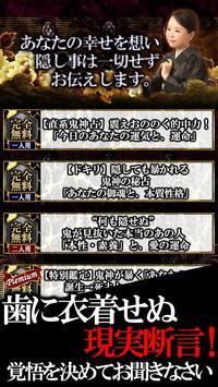 【無料】凄く当たる鬼神様の占い「鬼神秘命抄」星谷礼香 screenshot 1