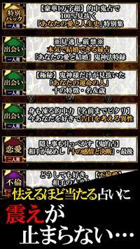 【無料】凄く当たる鬼神様の占い「鬼神秘命抄」星谷礼香 screenshot 2