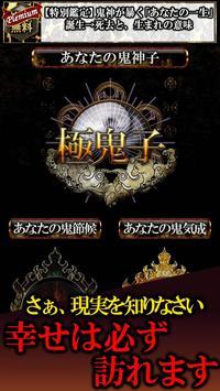 【無料】凄く当たる鬼神様の占い「鬼神秘命抄」星谷礼香 screenshot 3