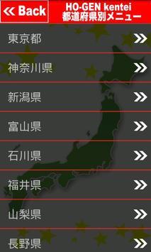 一億人の方言検定 screenshot 1