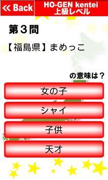 一億人の方言検定 screenshot 2
