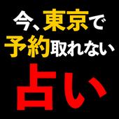 東京で予約取れない占い【はるこ】運命占い icon