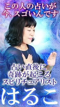 東京で予約取れない占い【はるこ】運命占い poster