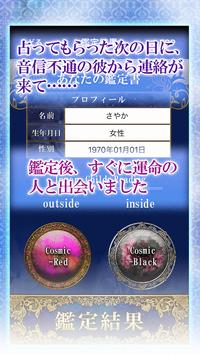 東京で予約取れない占い【はるこ】運命占い screenshot 2