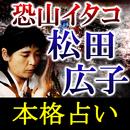 恐山のイタコ占い【松田広子の占い】 aplikacja