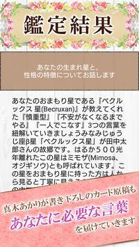 1万人殺到【背中押す占い師】真木あかり captura de pantalla 3