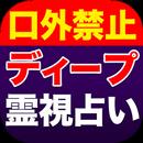 口外禁止【ディープ霊視占い】 aplikacja