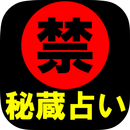1人で見て【秘蔵禁術占い】占い師 鳴海◆魔術霊術占い・無料占い aplikacja