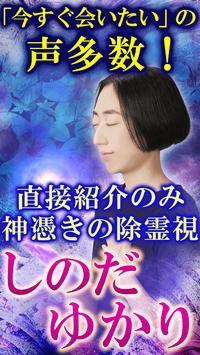除霊占い師【しのだゆかり】霊視占い 海报