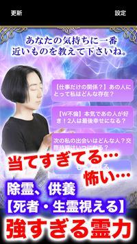 除霊占い師【しのだゆかり】霊視占い 截图 1