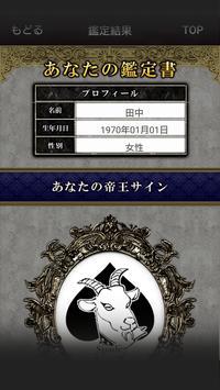 占い界の帝王 木下レオンの占い captura de pantalla 2