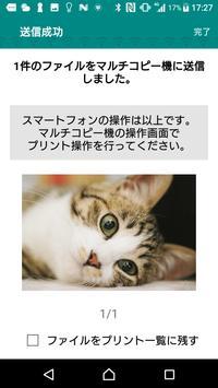 RICOH おきがるプリント&スキャン screenshot 4