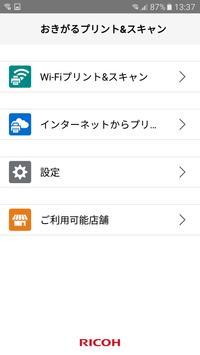 RICOH おきがるプリント&スキャン screenshot 1