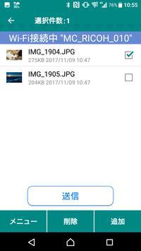 RICOH おきがるプリント&スキャン screenshot 2