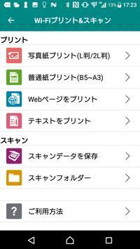 RICOH おきがるプリント&スキャン screenshot 3