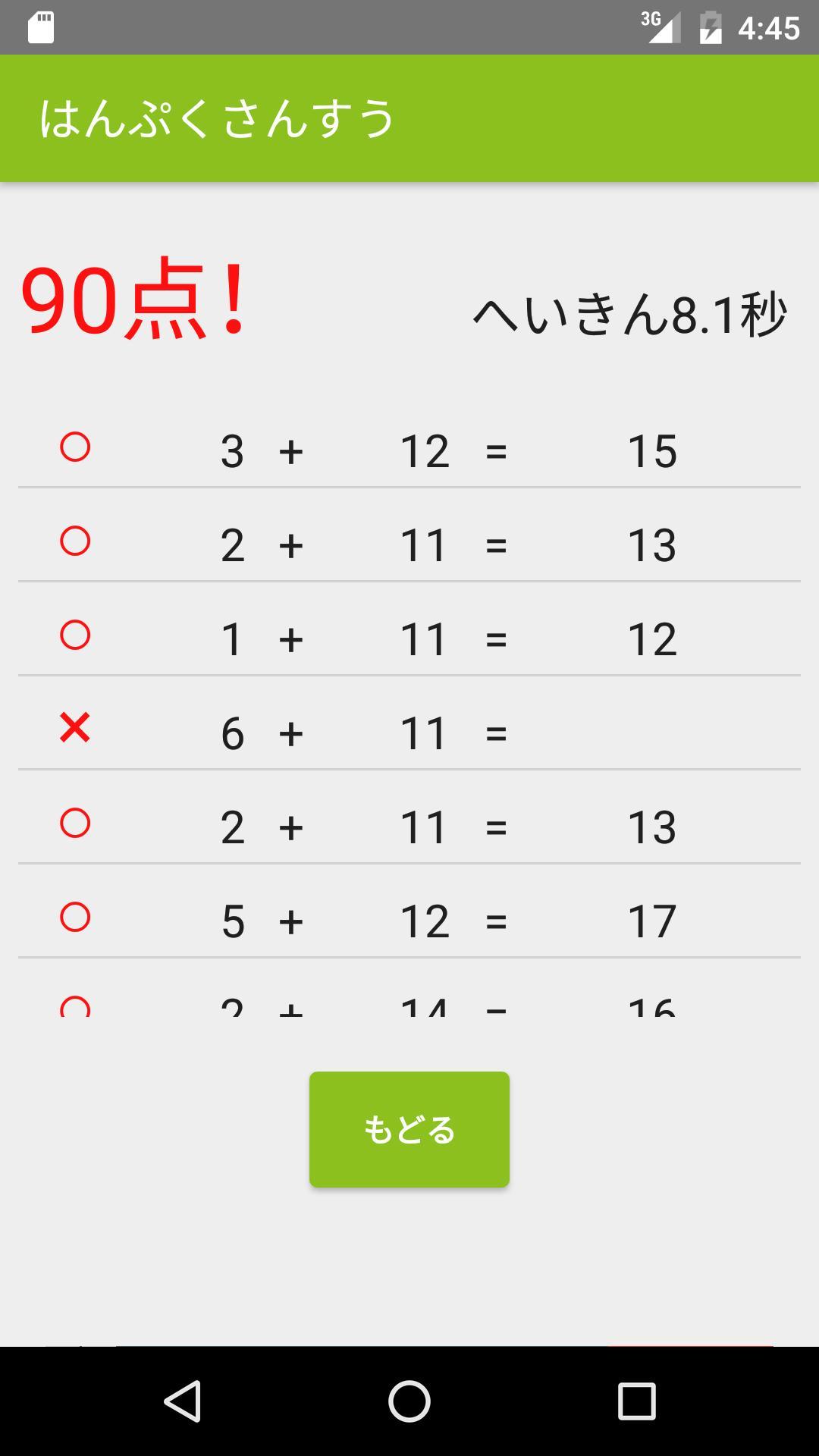 ライトシリーズはんぷく算数足し算引き算九九ひっ算