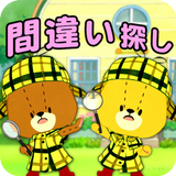 5 Differences? TINY TWIN BEARS