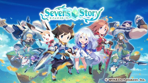 セブンズストーリー スクリーンショット 5