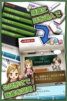 わかる!麻雀入門 screenshot 5