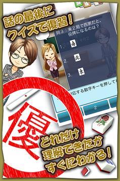 わかる!麻雀入門 screenshot 6