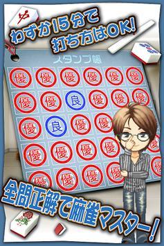 わかる!麻雀入門 screenshot 11