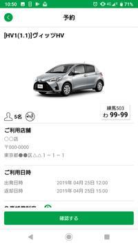 トヨタレンタカー チョクノリ!トライアル screenshot 2