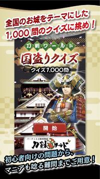 刀剣ワールド 国盗りクイズ poster