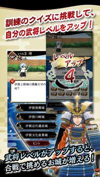 刀剣ワールド 国盗りクイズ screenshot 1