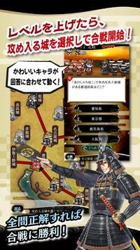 刀剣ワールド 国盗りクイズ screenshot 2