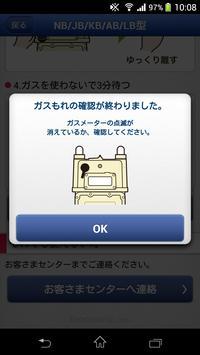 【東京ガス】ガスメーター復帰 screenshot 4
