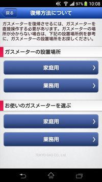 【東京ガス】ガスメーター復帰 screenshot 1