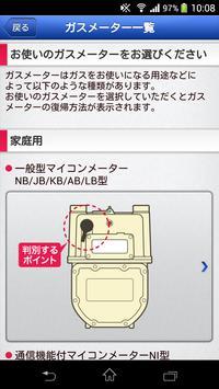【東京ガス】ガスメーター復帰 screenshot 2