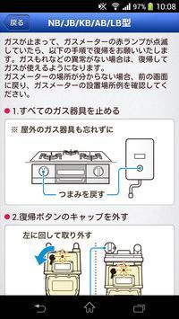 【東京ガス】ガスメーター復帰 screenshot 3