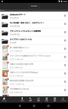SideBooks スクリーンショット 7