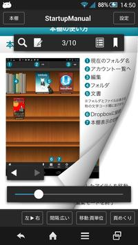 SideBooks スクリーンショット 1