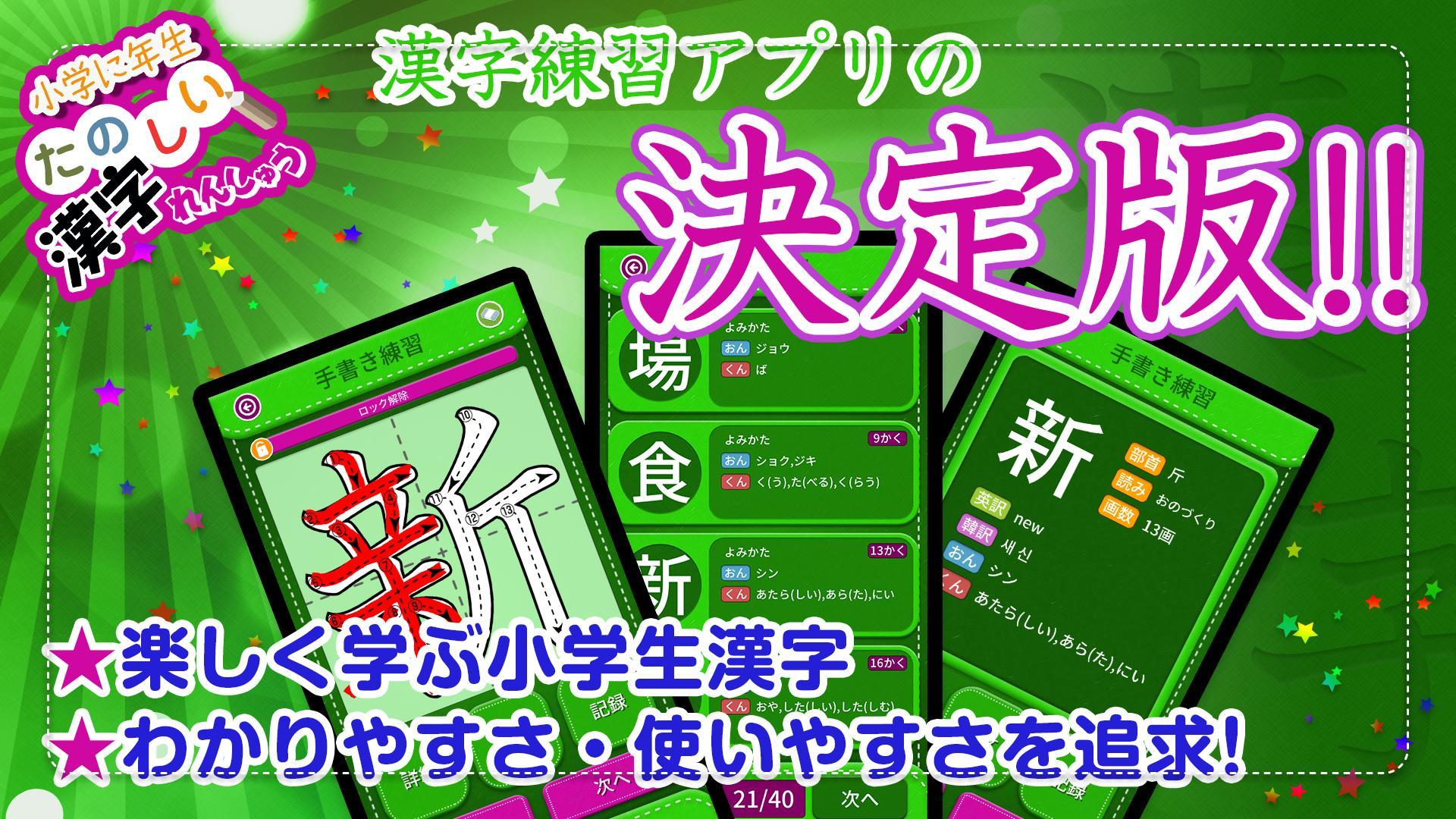 Android 用の 小学2年生漢字練習ドリル無料小学生漢字 Apk を