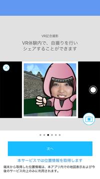 StreetMuseum screenshot 2