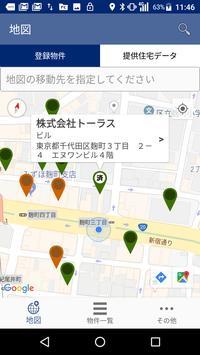 不動産レーダー screenshot 1