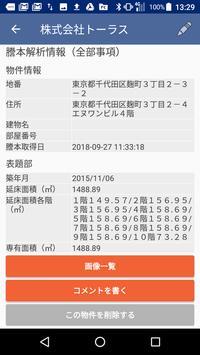 不動産レーダー screenshot 5