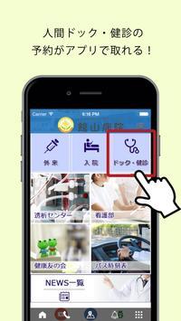 公式アプリ / 社会医療法人 木下会 館山病院 screenshot 2