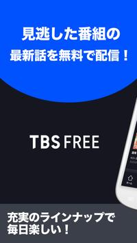 TBS FREE poster